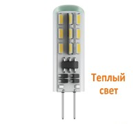 LED Лампа VOLTEGA 6983/VG9-K1G4warm2W